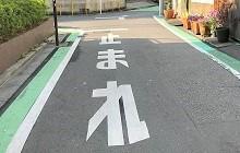 道幅の狭い道路
